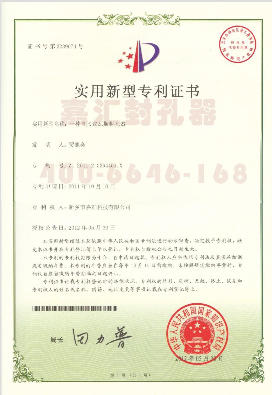 自胀式专利