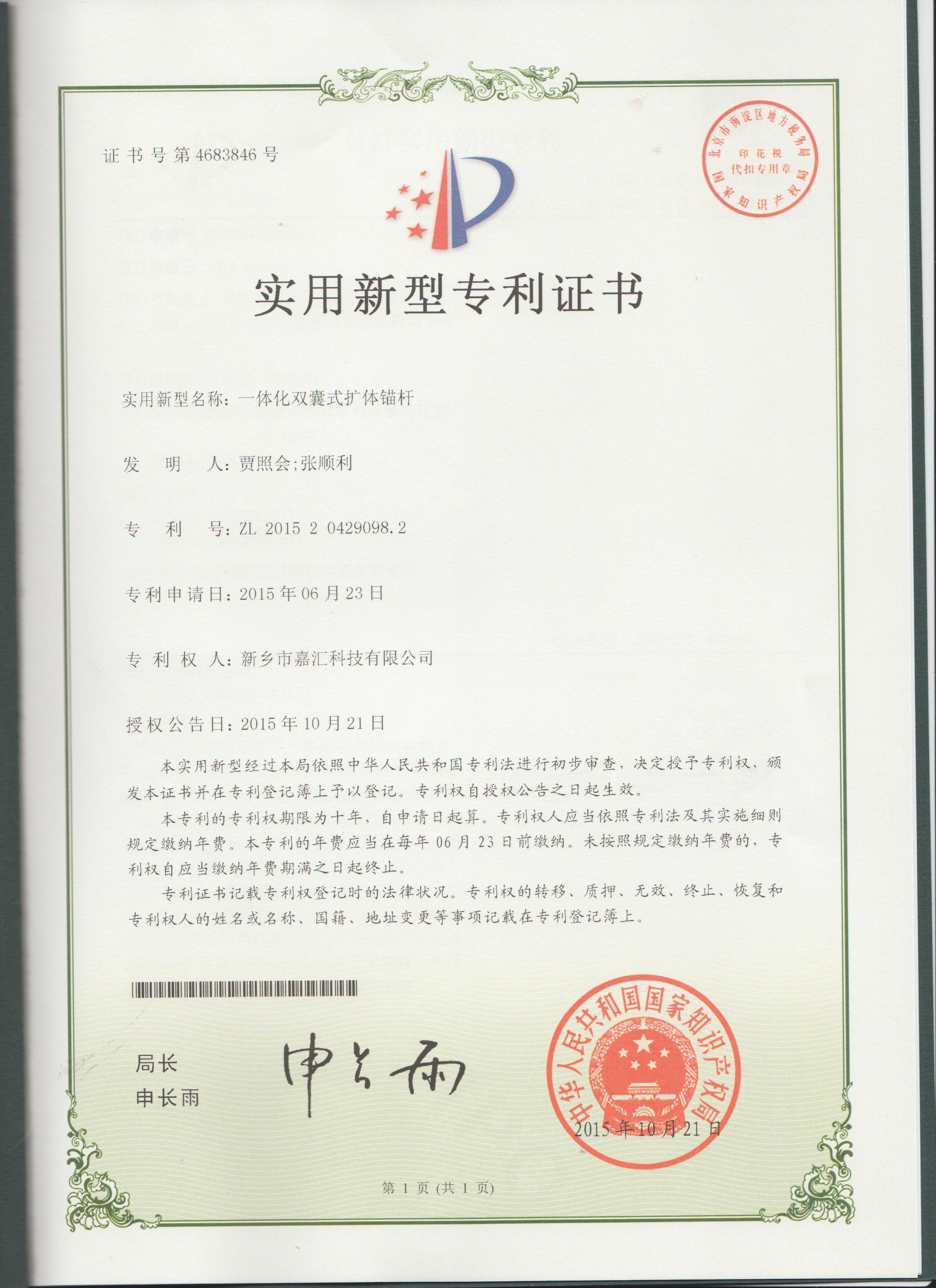 一体化双囊式亚搏体育苹果app下载锚杆专利