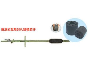 抽放瓦斯推胀式封孔器橡胶件